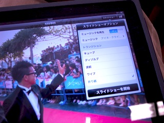 iPhone iPad App 活用塾001