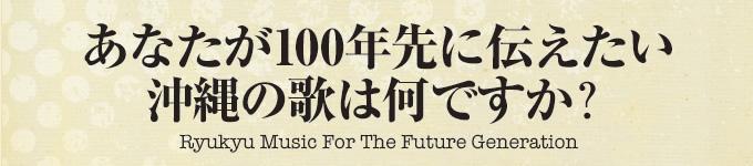 あなたが100年先に伝えたい沖縄の歌は何ですか?