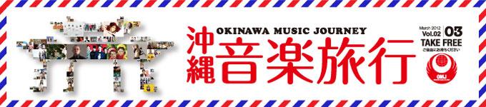 沖縄音楽旅行 Vol.2