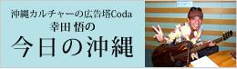 幸田悟の今日の沖縄