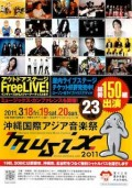 沖縄国際アジア音楽祭 musix 2011