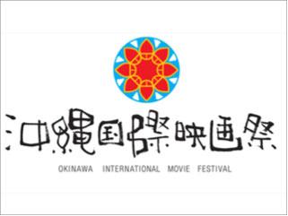 第3回 沖縄国際映画祭