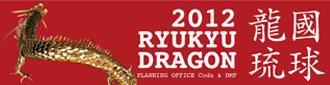 2012 RYUKYU DRAGON
