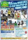 ビーチライフ in 沖縄 2011