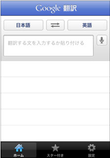 iPhone iPad App 活用塾15