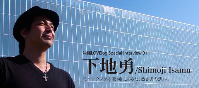 沖縄LOVElogスペシャルインタビュー001下地勇