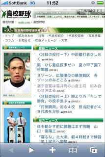 iPhone iPad App 活用塾03