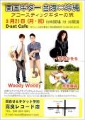 南国ギター 台湾⇔沖縄 アコースティックギターの旅