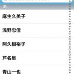 iPhone iPad App 活用塾14