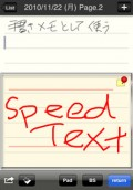 iPhone iPad App 活用塾10