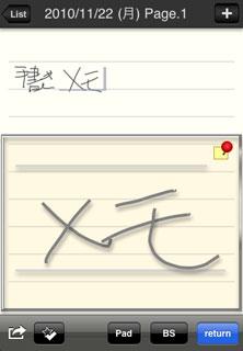 iPhone iPad App 活用塾10