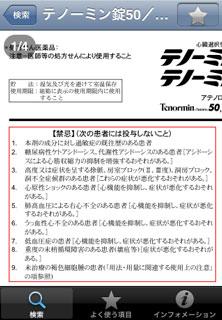 iPhone App 活用塾17