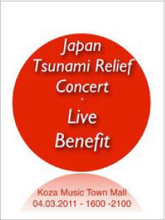 東日本大震災支援チャリティーライブ