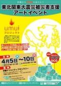 東北関東大震災被災者支援アートイベント