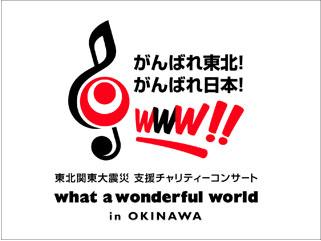 what a wonderful world 〜がんばれ東北! がんばれ日本! 〜 in OKINAWA 東北関東大震災支援チャリティコンサート