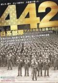 442 日系部隊 アメリカ史上最強の陸軍