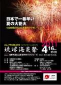 琉球海炎祭2011