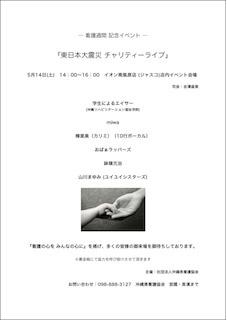 東日本大震災義援金協力チャリティーライブ