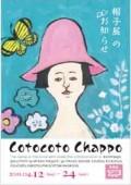cotocotochappo