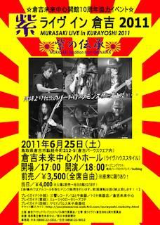 紫ライブイン倉吉2011