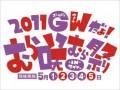 2011GW むら咲むら祭り