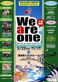 We are one