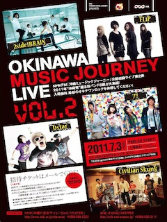 OKINAWA MUSIC JOURNEY 公開収録ライブ Vol.2