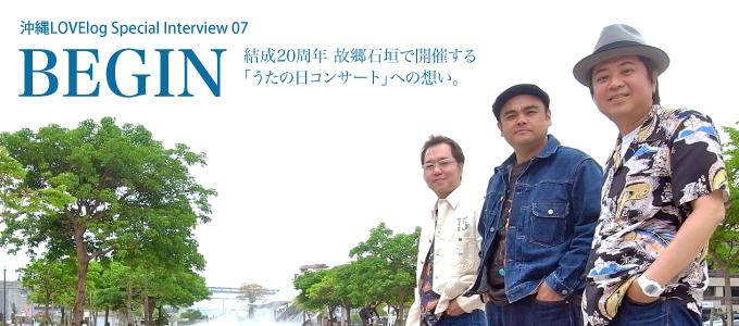 沖縄LOVEweb Special Interview 07 BEGIN