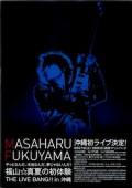 fukuyamamasaharu