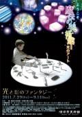 魔法の美術館-光のアート展