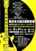 東日本大震災復興支援 EARTH AID チャリティーコンサート