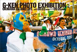 G-KEN PHOTO EXHIBITION