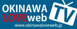 OKINAWA LOVEweb TV