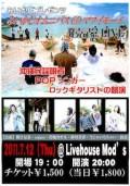 『マブイモーイ』発売記念ライブ