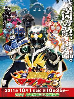 琉神マブヤー3(ミーチ)ポスター