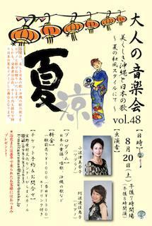 大人の音楽会Vol.48 美しき沖縄と日本の歌~夏の和風スタイルにて~