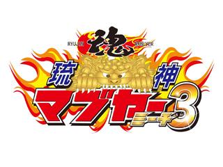 琉神マブヤー3ロゴ