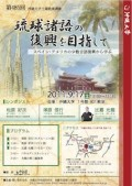 琉球諸語の復興を目指して