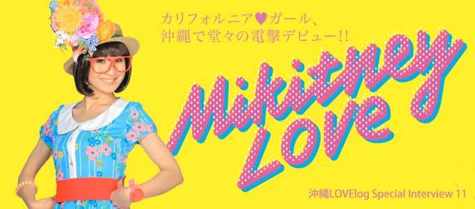 Mikitney Love カリフォルニアガール、沖縄で堂々の衝撃デビュー!!