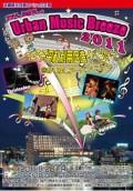 アーバンミュージックブリーズ2011