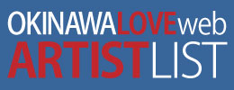 沖縄LOVEweb ARTISTLIST