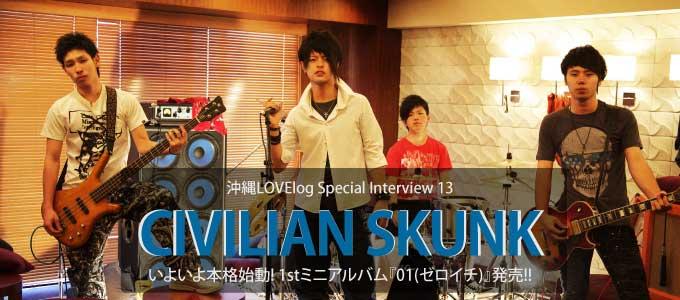 Civilian Skunk スペシャルインタビュー
