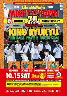 ~Life with Music~ King Ryukyu & Mighty Crown Double 20th Anniversary 1991~2011
