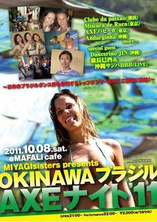 OKKNAWA ブラジル AXE ナイト '11