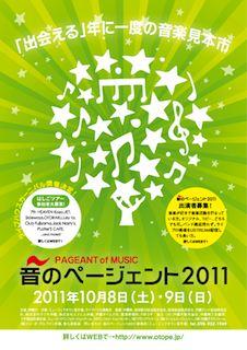 音のページェント2011