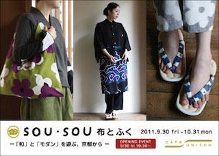 SOU・SOU 布とふく ー「和」と「モダン」を遊ぶ、京都からー