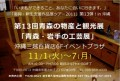 青森・岩手の工芸展