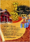 首里城祭 ポスター1