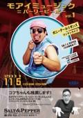 モアイミュージック=パーリーピーポー vol.1