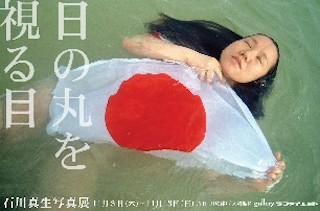 石川真生写真展「日の丸を視る目」